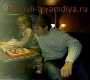 с ребенком в поезде