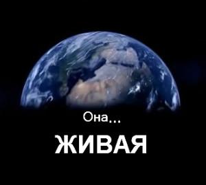 Видео о земле