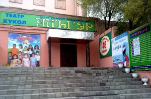 Театр «Ульгэр»