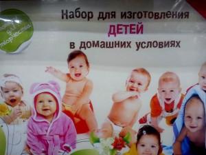 набор_для_изг_детей