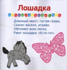 raskraska008