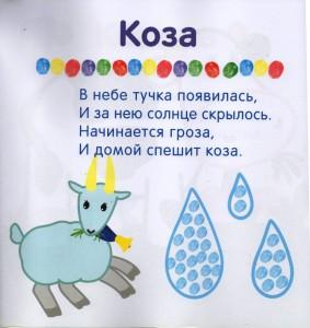raskraska014
