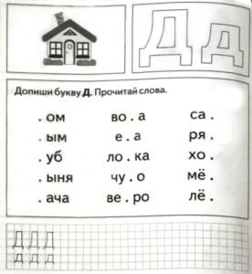 Буква Д