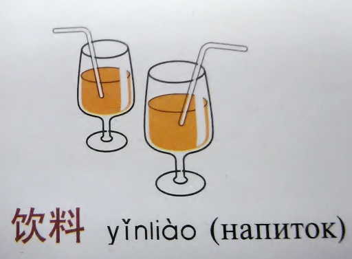 как сок по-китайски