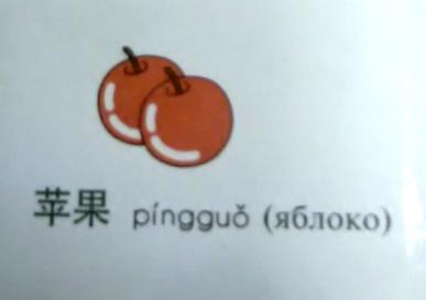как яблоко по-китайски