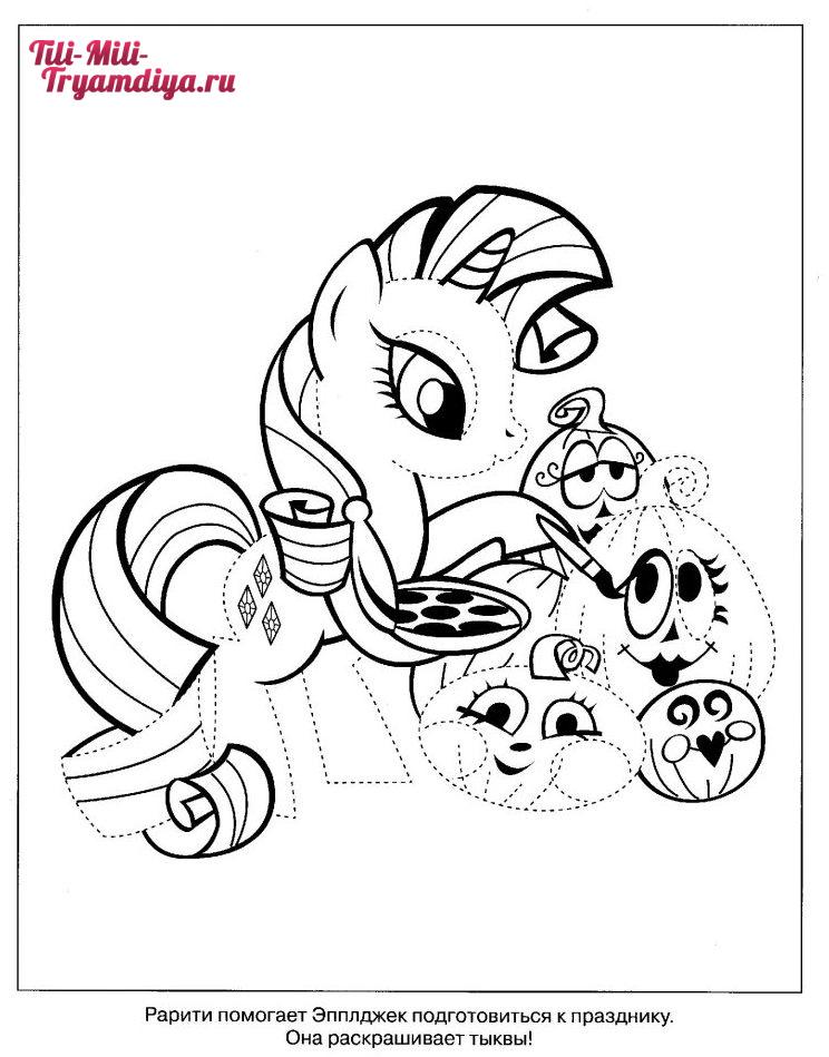 My little pony раскраска распечатать | tili-mili-tryamdiya.ru