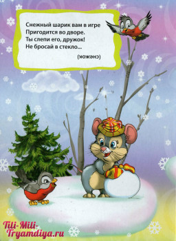 Новогодние загадки