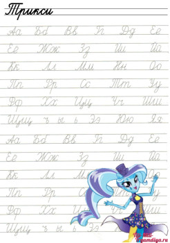 My little pony прописи