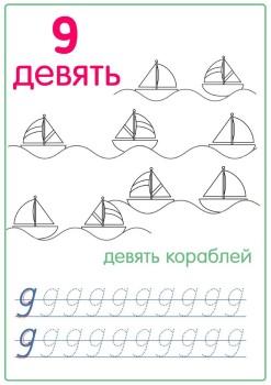 Математические прописи.